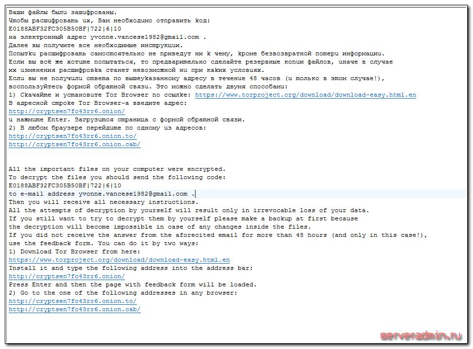 Ваши файлы были зашифрованы no_more_ransom