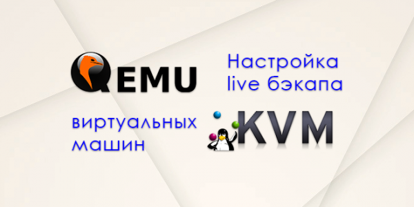 Бэкап виртуальных машин KVM без остановки VM