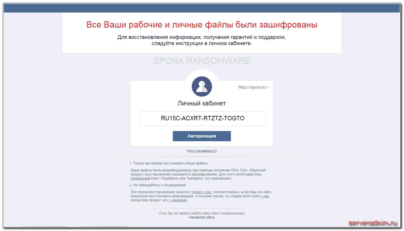 Ваши файлы зашифрованы spora ransomware