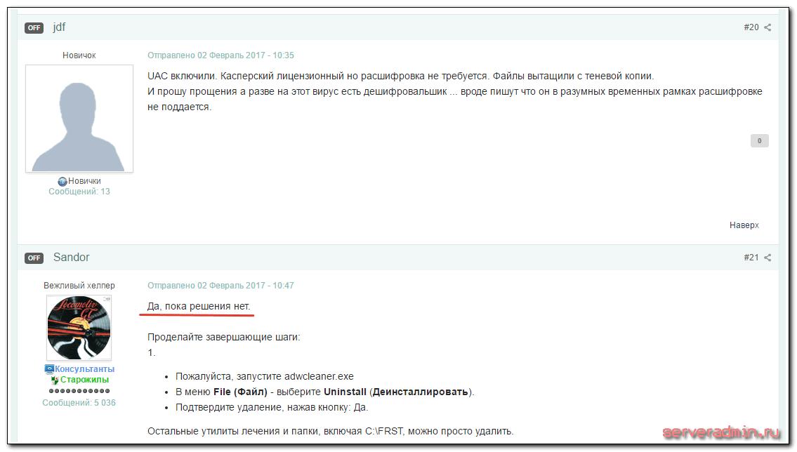 Касперский против spora ransomware