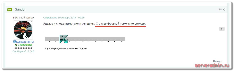 Отказ в расшифровке kaspersky