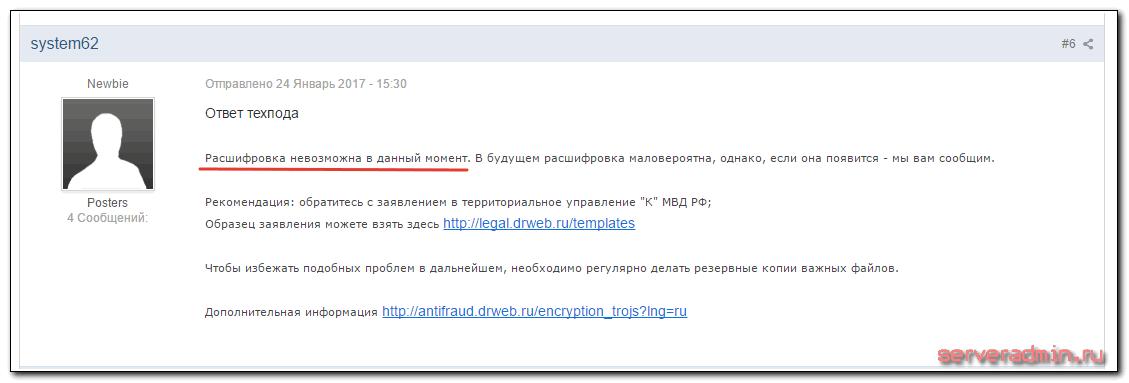 Dr.Web не может расшифровать spora ransomware