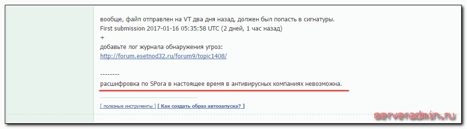 eset nod32 против spora ransomware
