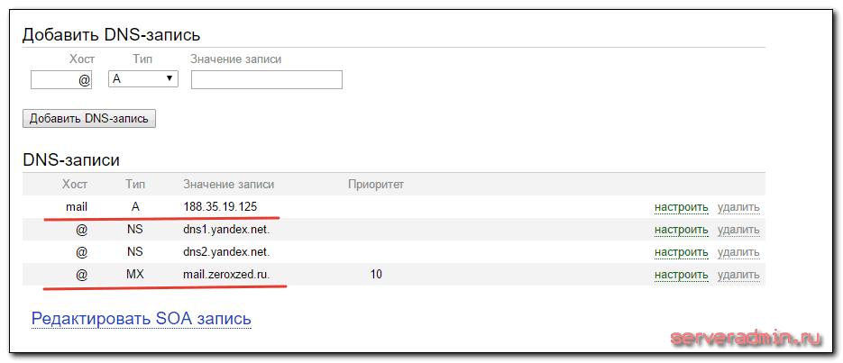 Настройка dns записей для почтового сервера