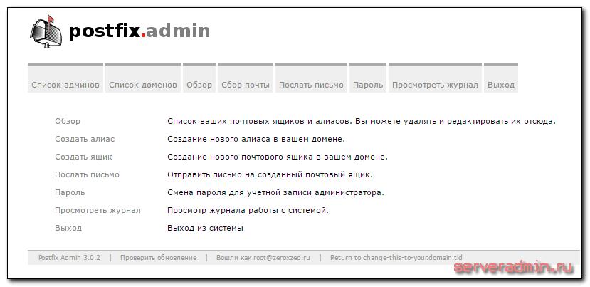 Главная страница postfixadmin