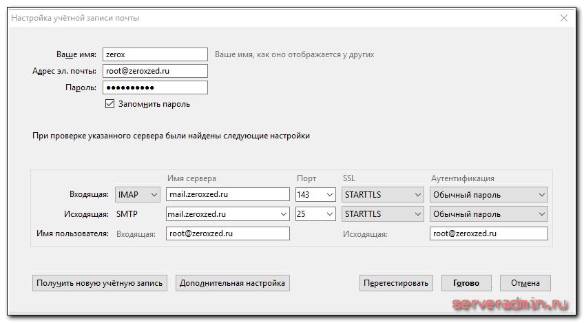 Настройка подключения к почтовому серверу
