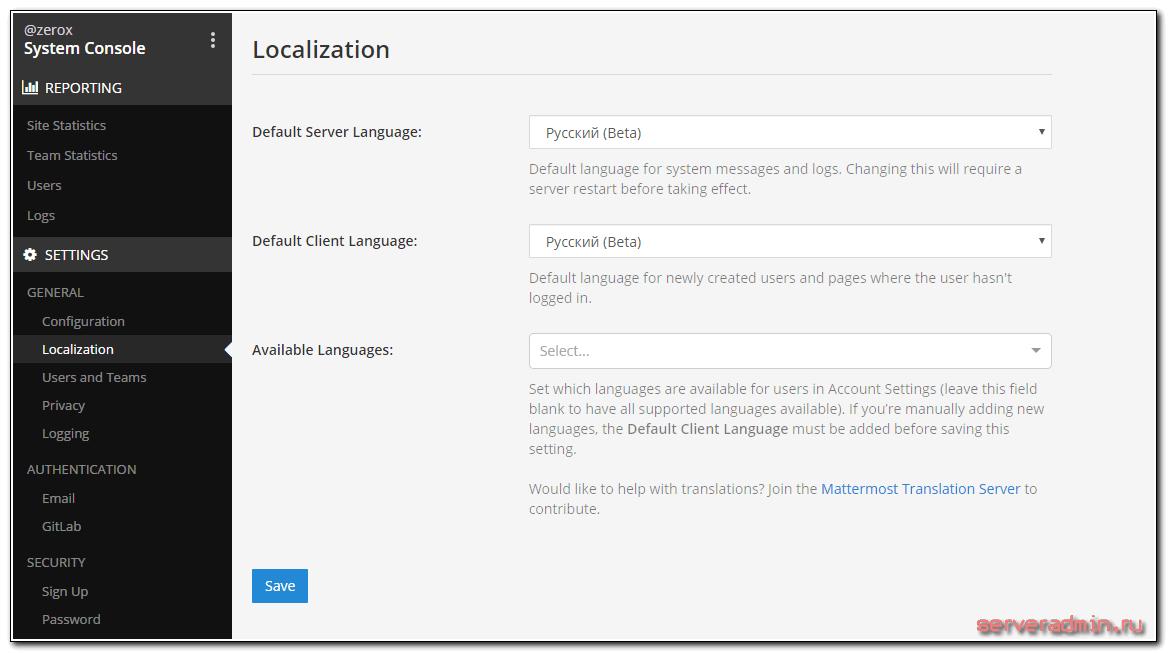 Настройки локализации