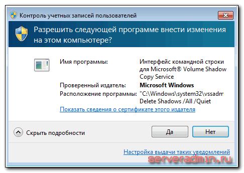 Попытка вируса CRYPTED000007 удалить теневые копии