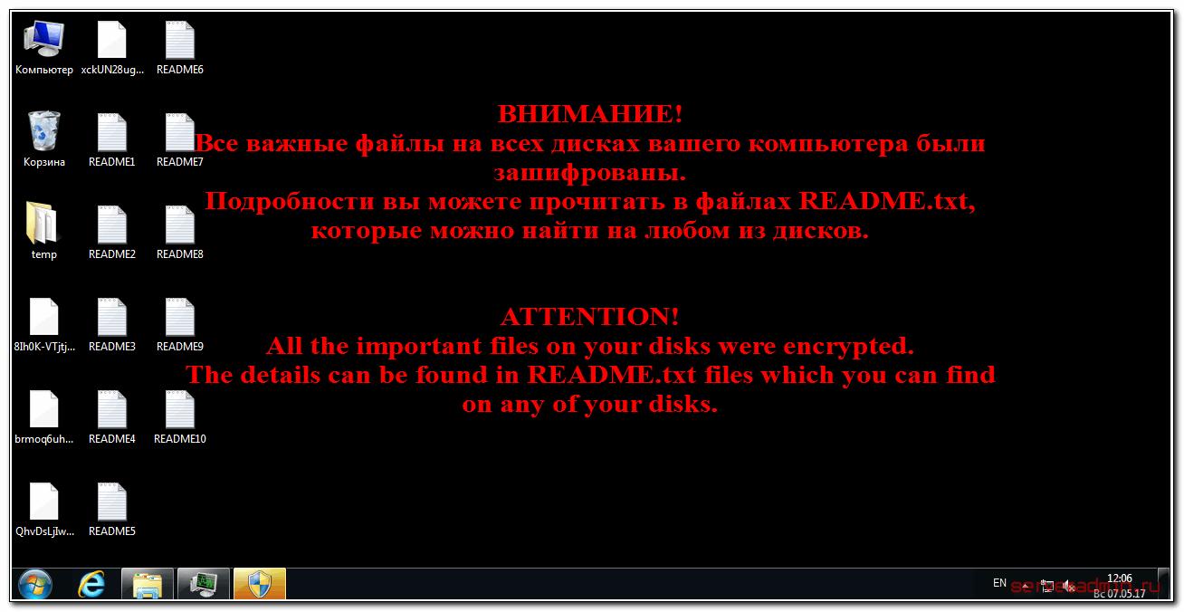 Вирус шифровальщик CRYPTED000007 зашифровал файлы