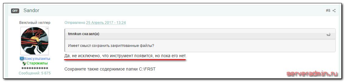 Касперский о вирусе CRYPTED000007
