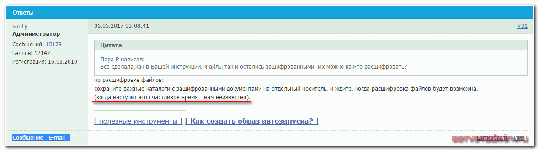 Антивирус eset nod32 о вирусе filecoder.ed