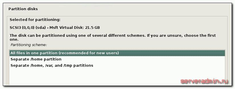Разбивка диска на разделы