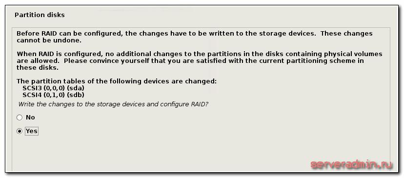 Запись изменений на диск