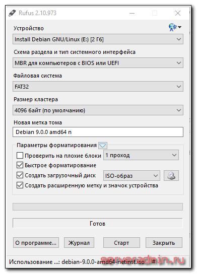 Запись загрузочной флешки с Debian 9