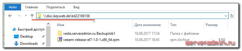 Подключение сетевого диска keyweb в windows