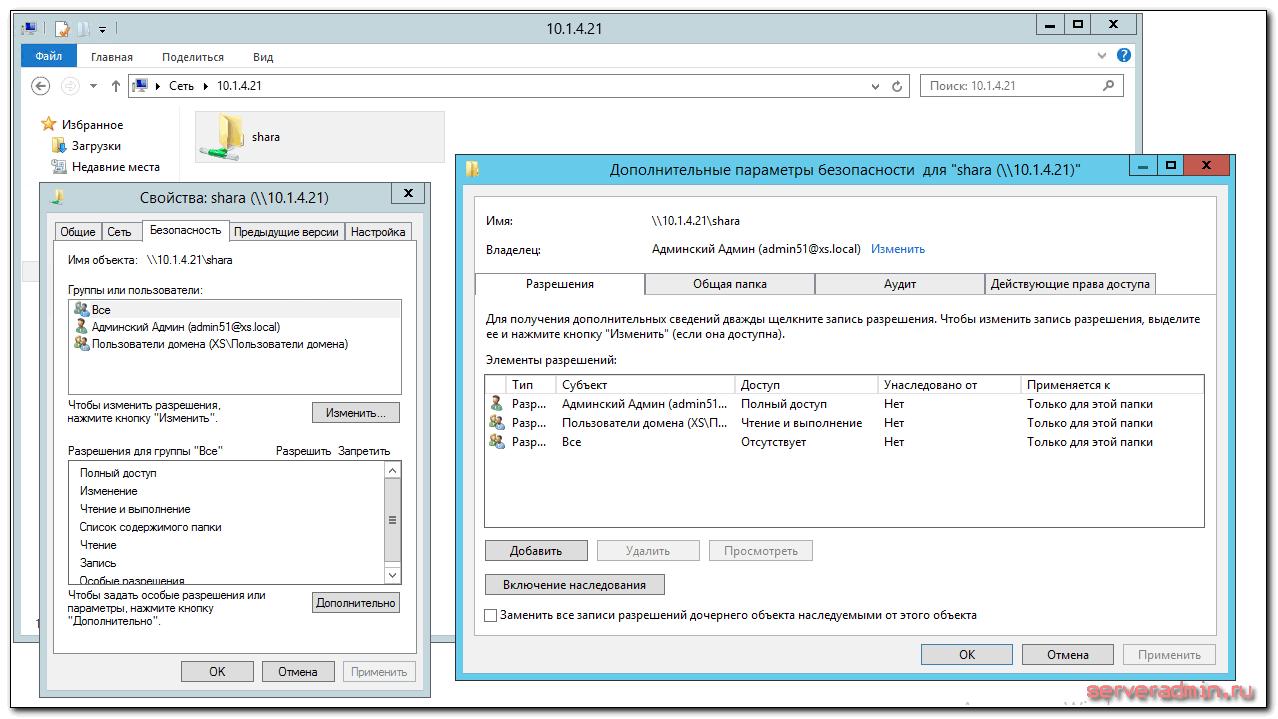 Права в Samba через windows acl