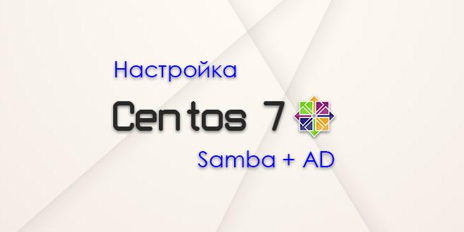 Настройка Samba с интеграцией в AD