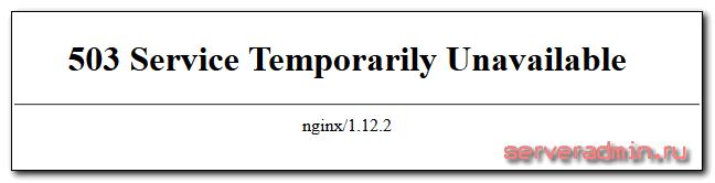 Ошибка сервера при отражении ддоса