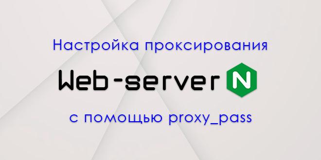 Настройка проксирования в nginx с помощью proxy_pass