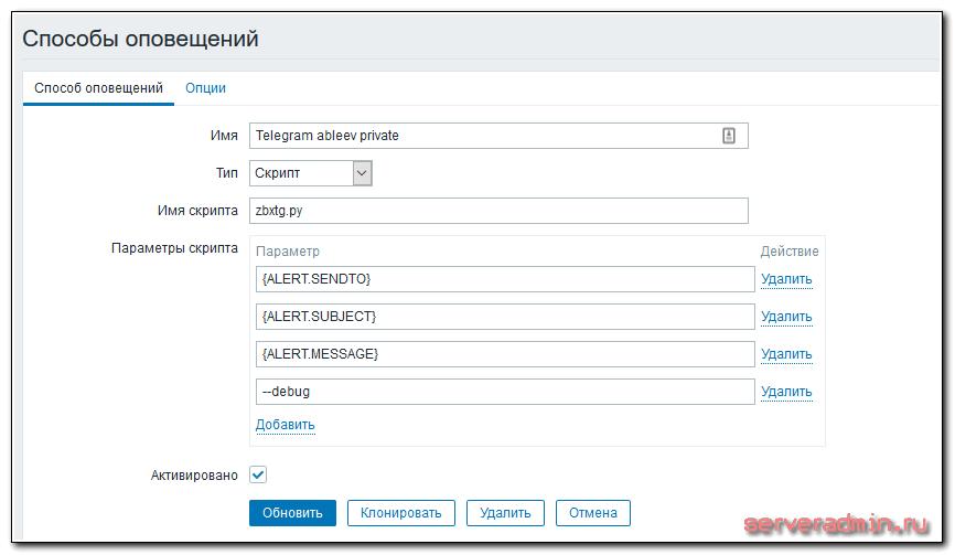 Добавление нового оповещения с помощью zbxtg.py