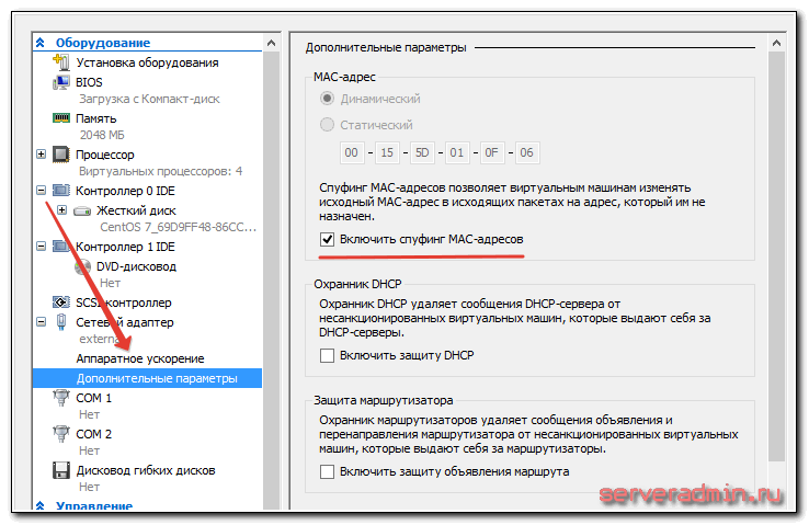 Спуфинг MAC-адреса (MAC address spoofing)