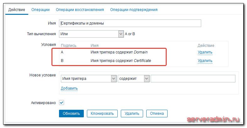 Уведомление о делегировании домена