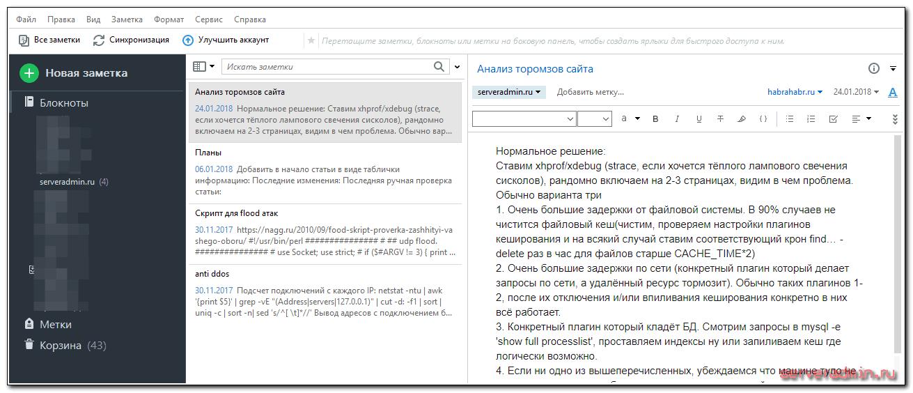 Программа Evernote для хранения записей системного администратора