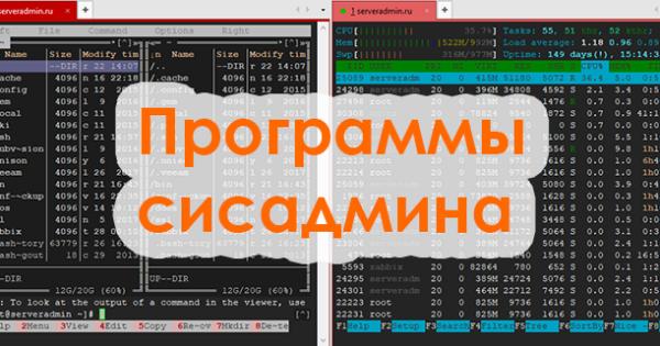 Программы системного администратора