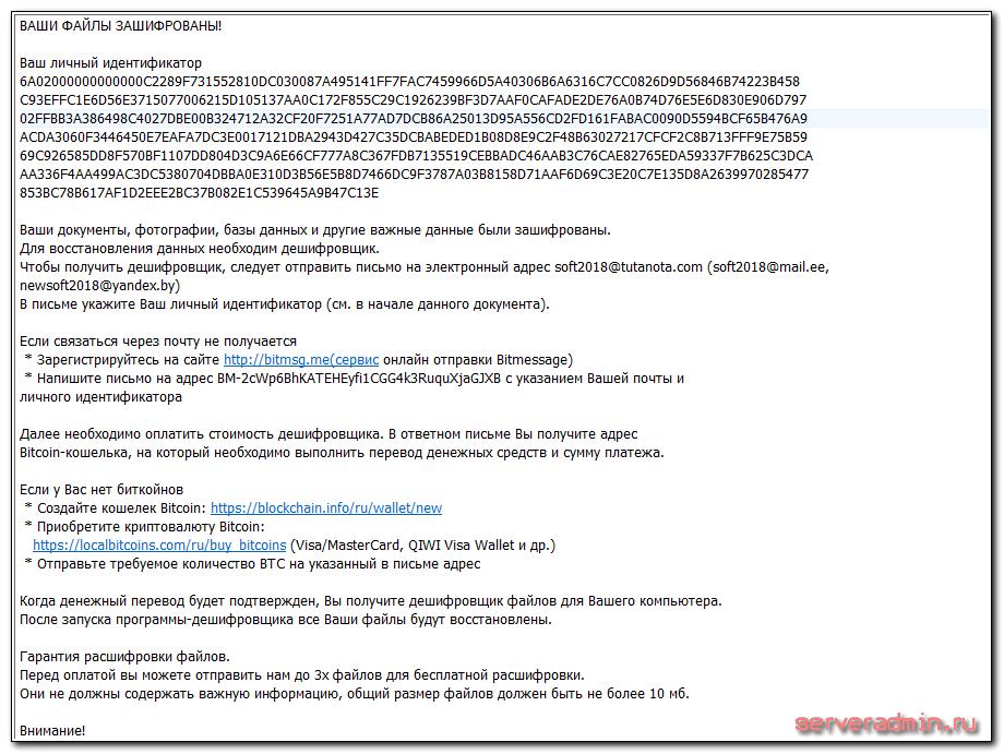 Сообщение от шифровальщика bomber