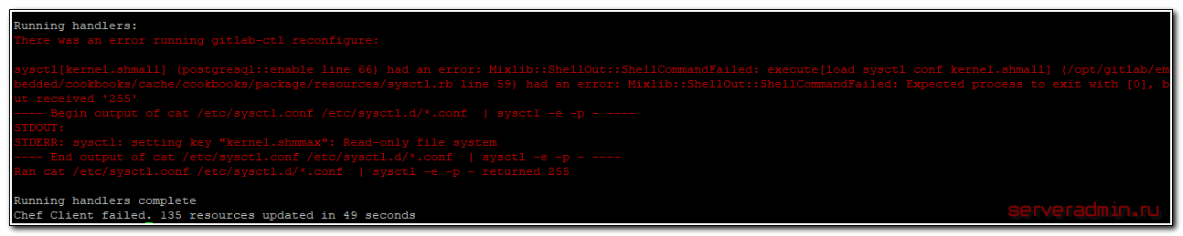 Ошибка установки Gitlab в LXC контейнере