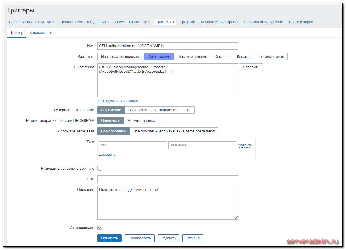 Триггер для отправки уведомлений о ssh подключении
