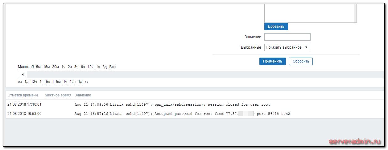 Мониторинг за лог файлом ssh подключений