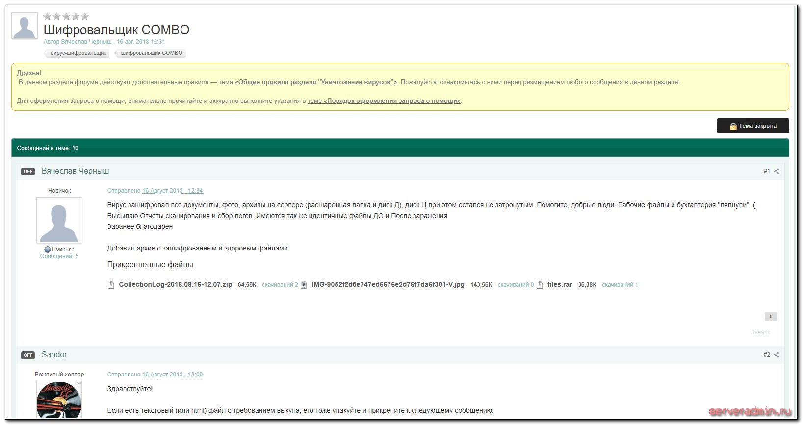 Запрос на удаление вируса на форуме Касперского
