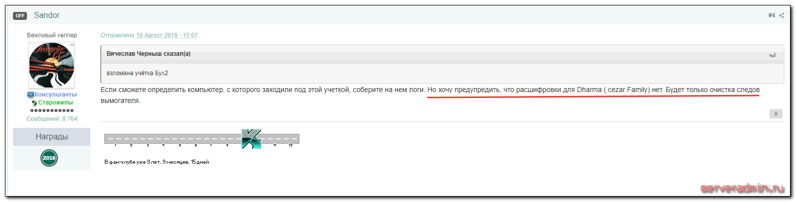 Расшифровка невозможна