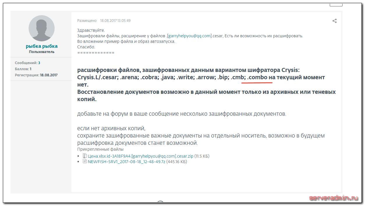 Запрос на расшифровку вируса Crysis