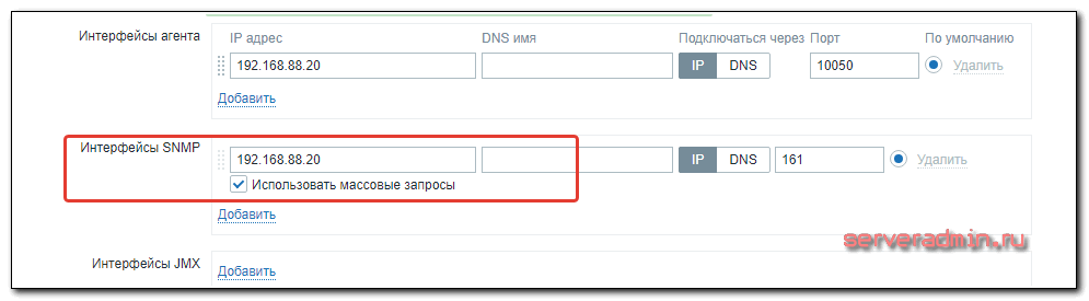 Настройка snmp интерфейса в zabbix