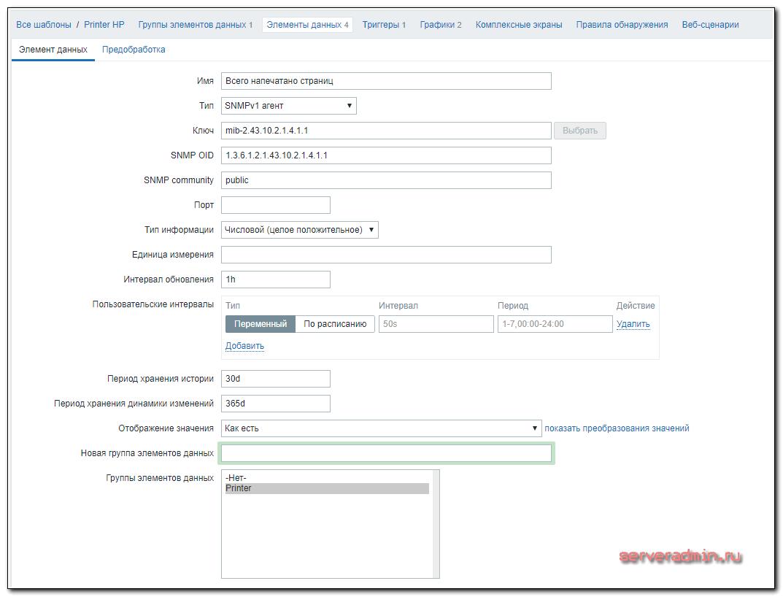 """Элемент данных """"Всего напечатано страниц"""""""