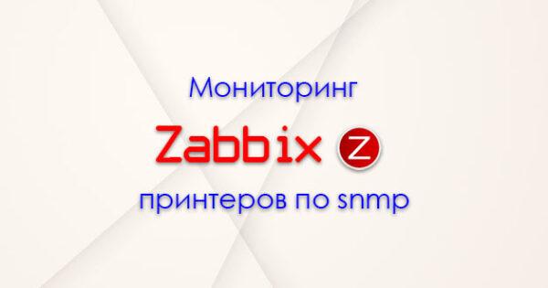 Мониторинг принтеров HP, Kyocera, Brother через snmp в zabbix