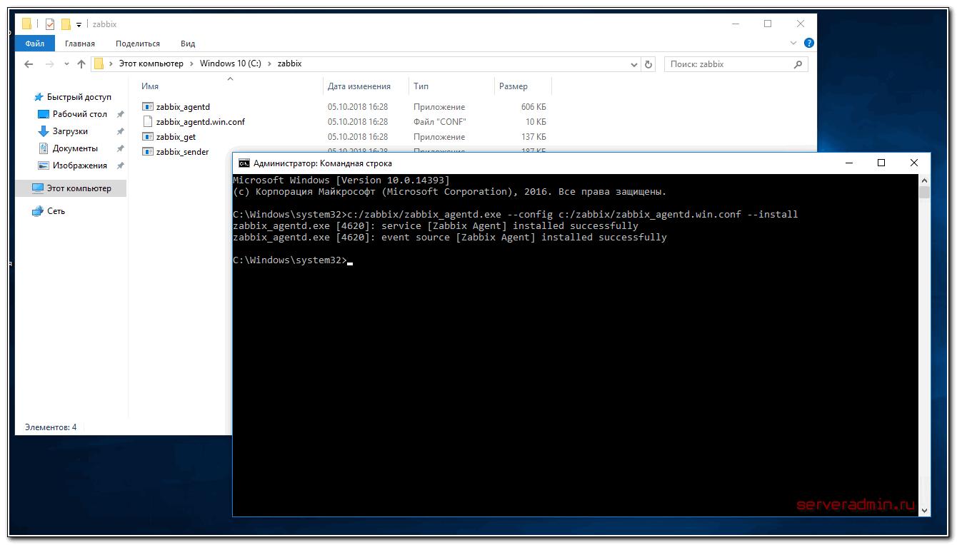 Установка zabbix agent на Windows