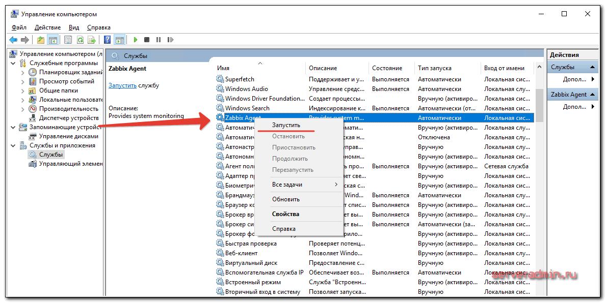 Запуск службы Zabbix Agent в Windows