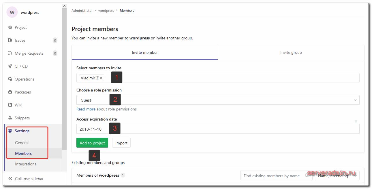 Добавление доступа другому пользователю к проекту