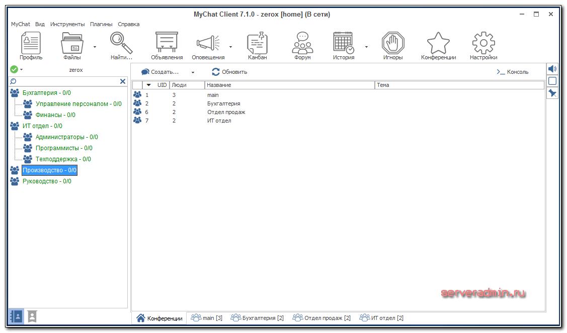 Интерфейс клиента
