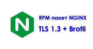 Nginx tls 1.3 и brotli