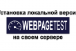 Установка webpagetest на своем сервере