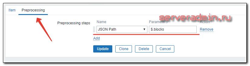 Параметры обработки json