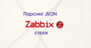 Парсинг json данных в zabbix