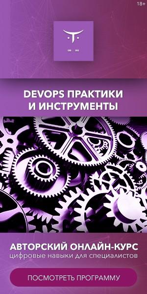 Курс DevOps практики и инструменты