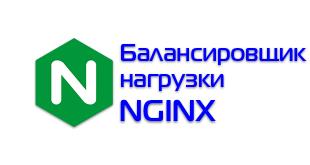 Nginx load balancing