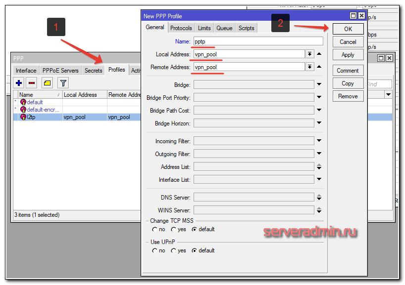 Профиль настроек для pptp сервера