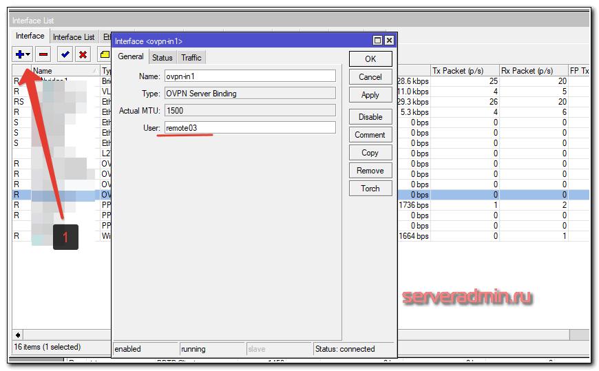 Добавление OVPN Server Binding